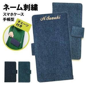 スマホケース 手帳型 全機種対応 SO-03J SH-02J...