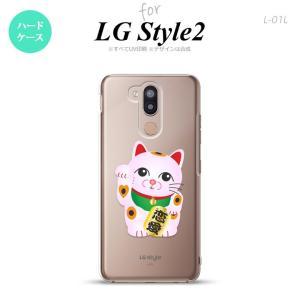 L-01L LG style2 スマホケース カバー 招き猫 恋愛 ピンク nk-l01l-144