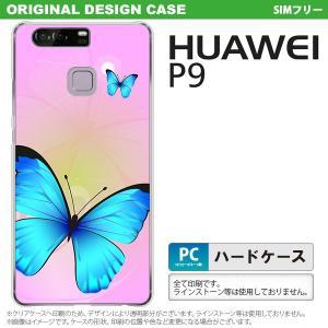 P9 スマホケース HUAWEI P9 カバー ファーウェイ ピーナイン バタフライ・蝶(B) ピン...