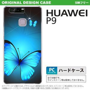 P9 スマホケース HUAWEI P9 カバー ファーウェイ ピーナイン バタフライ・蝶(B) 青 ...