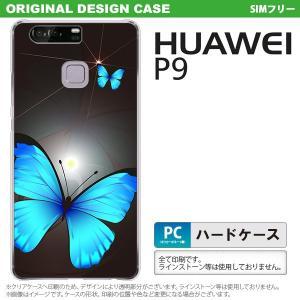 P9 スマホケース HUAWEI P9 カバー ファーウェイ ピーナイン バタフライ・蝶(B) 黒 ...