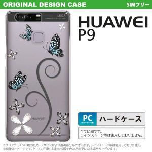 P9 スマホケース HUAWEI P9 カバー ファーウェイ ピーナイン バタフライ・蝶(C) 黒 ...
