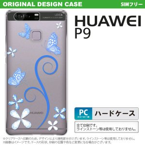 P9 スマホケース HUAWEI P9 カバー ファーウェイ ピーナイン バタフライ・蝶(C) 青 ...