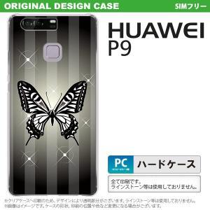P9 スマホケース HUAWEI P9 カバー ファーウェイ ピーナイン バタフライ・蝶(D) 黒 ...