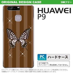 P9 スマホケース HUAWEI P9 カバー ファーウェイ ピーナイン バタフライ・蝶(D) 茶 ...