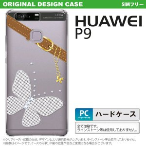 P9 スマホケース HUAWEI P9 カバー ファーウェイ ピーナイン バタフライ・蝶(E) クリ...