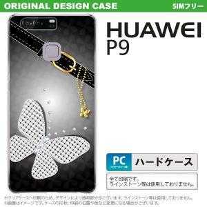 P9 スマホケース HUAWEI P9 カバー ファーウェイ ピーナイン バタフライ・蝶(E) 黒 ...