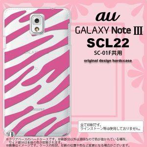 GALAXY Note 3 スマホカバー GALAXY Note 3 SCL22 ケース ギャラクシー ノート 3 ゼブラ ピンク nk-scl22-022