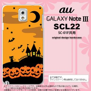 GALAXY Note 3 スマホカバー GALAXY Note 3 SCL22 ケース ギャラクシー ノート 3 ハロウィン オレンジ nk-scl22-401
