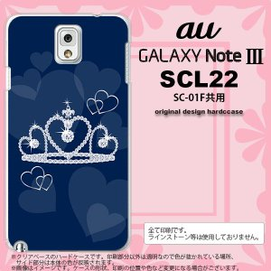 GALAXY Note 3 スマホカバー GALAXY Note 3 SCL22 ケース ギャラクシー ノート 3 クラウン 青 nk-scl22-602