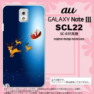 GALAXY Note 3 スマホカバー GALAXY Note 3 SCL22 ケース ギャラクシー ノート 3 サンタ  nk-scl22-636