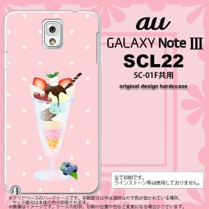 GALAXY Note 3 スマホカバー GALAXY Note 3 SCL22 ケース ギャラクシー ノート 3 パフェ  nk-scl22-663