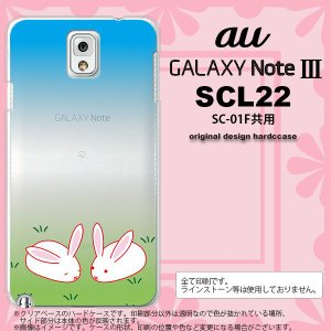 GALAXY Note 3 スマホカバー GALAXY Note 3 SCL22 ケース ギャラクシー ノート 3 ウサギ  nk-scl22-865