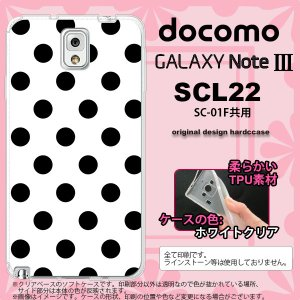 GALAXY Note 3 スマホカバー GALAXY Note 3 SCL22 ケース ギャラクシー ノート 3 ソフトケース ドット・水玉 白×黒 nk-scl22-tp101