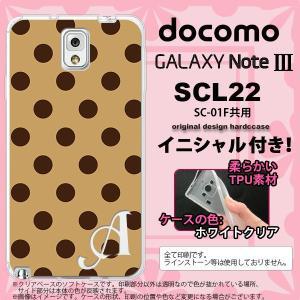 GALAXY Note 3 スマホカバー GALAXY Note 3 SCL22 ケース ギャラクシー ノート 3 ソフトケース イニシャル ドット・水玉 茶 nk-scl22-tp102ini