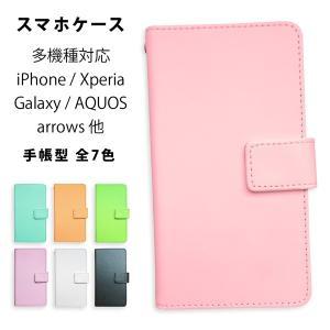 手帳型ケース 主要全機種対応 iPhone8 iPhoneX SH-03J iPhone6 LGV33等 Phone AQUOS XPERIA GALAXY他 シンプルなのにかわいい スマホケース nk-002|nk117