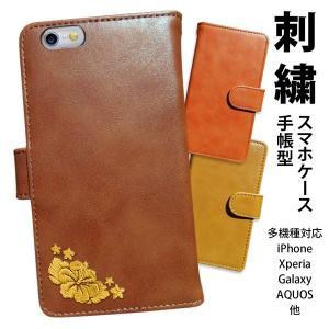 手帳型 スマホケース  iPhone8 iPhoneX SH-03J SHV39 SO-04J F-01J他 主要全機種対応  ワンポイント刺繍 ハイビスカス nk-003-sdr-p160|nk117