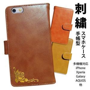 手帳型 スマホケース  iPhone8 iPhoneX SH-03J SHV39 SO-04J F-01J他 主要全機種対応  ワンポイント刺繍 薔薇 nk-003-sdr-p161|nk117