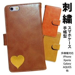 手帳型 スマホケース  iPhone8 iPhoneX SH-03J SHV39 SO-04J F-01J他 主要全機種対応  ワンポイント刺繍 ハート nk-003-sdr-p165|nk117