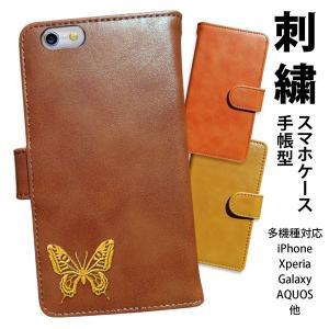 手帳型 スマホケース  iPhone8 iPhoneX SH-03J SHV39 SO-04J F-01J他 主要全機種対応  ワンポイント刺繍 蝶 nk-003-sdr-p166|nk117
