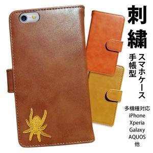 手帳型 スマホケース  iPhone8 iPhoneX SH-03J SHV39 SO-04J F-01J他 主要全機種対応  ワンポイント刺繍 蜘蛛 nk-003-sdr-p167|nk117