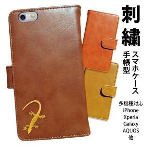 手帳型 スマホケース  iPhone8 iPhoneX SH-03J SHV39 SO-04J F-01J他 主要全機種対応  ワンポイント刺繍 トカゲ nk-003-sdr-p168|nk117