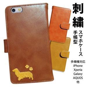 手帳型 スマホケース  iPhone8 iPhoneX SH-03J SHV39 SO-04J F-01J他 主要全機種対応  ワンポイント刺繍 ダックスフンド(A) nk-003-sdr-p211|nk117