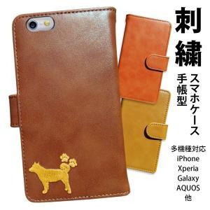 手帳型 スマホケース  iPhone8 iPhoneX SH-03J SHV39 SO-04J F-01J他 主要全機種対応  ワンポイント刺繍 柴犬 nk-003-sdr-p215|nk117