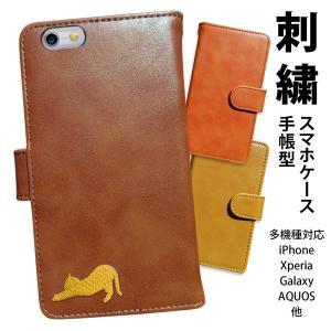 手帳型 スマホケース  iPhone8 iPhoneX SH-03J SHV39 SO-04J F-01J他 主要全機種対応  ワンポイント刺繍 猫(背伸び) nk-003-sdr-p218|nk117