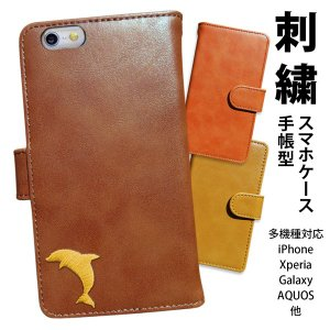 手帳型 スマホケース  iPhone8 iPhoneX SH-03J SHV39 SO-04J F-01J他 主要全機種対応  ワンポイント刺繍 イルカ nk-003-sdr-p223|nk117