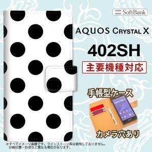 手帳型 ケース 402SH スマホ カバー ドット・水玉 黒 nk-004s-402sh-dr001|nk117