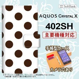 手帳型 ケース 402SH スマホ カバー ドット・水玉 茶 nk-004s-402sh-dr002|nk117
