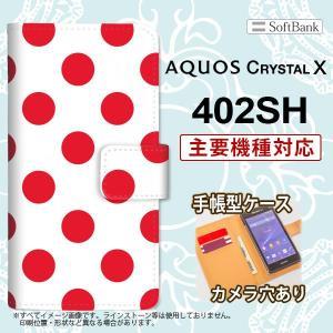 手帳型 ケース 402SH スマホ カバー ドット・水玉 赤 nk-004s-402sh-dr003|nk117