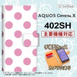 手帳型 ケース 402SH スマホ カバー ドット・水玉 ピンク nk-004s-402sh-dr004|nk117
