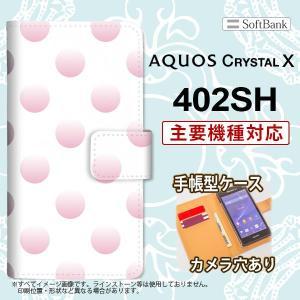 手帳型 ケース 402SH スマホ カバー ドット・水玉 ピンク nk-004s-402sh-dr005|nk117
