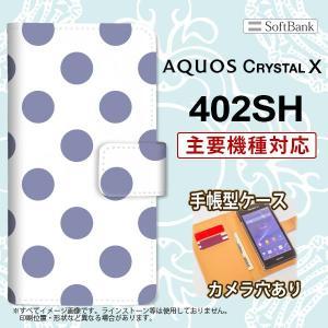 手帳型 ケース 402SH スマホ カバー ドット・水玉 紫 nk-004s-402sh-dr007|nk117
