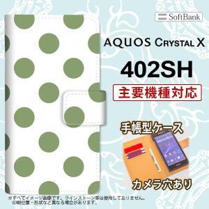 手帳型 ケース 402SH スマホ カバー ドット・水玉 緑 nk-004s-402sh-dr008|nk117