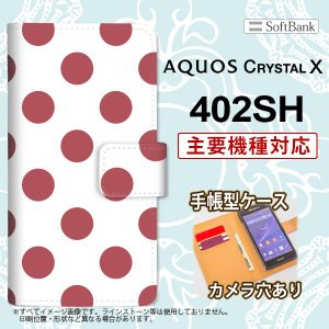 手帳型 ケース 402SH スマホ カバー ドット・水玉 サーモンピンク nk-004s-402sh-dr009|nk117