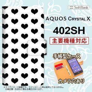 手帳型 ケース 402SH スマホ カバー ハート 黒 nk-004s-402sh-dr015|nk117
