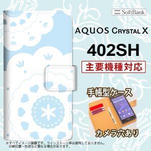手帳型 ケース 402SH スマホ カバー AQUOS CRYSTAL X アクオス レース・クリア 青 nk-004s-402sh-dr1485|nk117