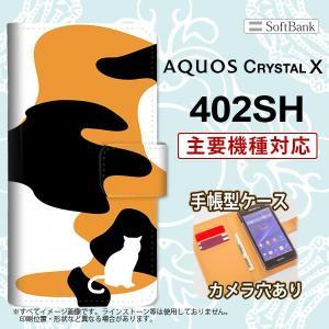 手帳型 ケース 402SH スマホ カバー 猫(三毛猫) 型抜き nk-004s-402sh-dr426|nk117