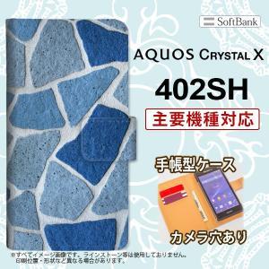 手帳型 ケース 402SH スマホ カバー 石畳 青 nk-004s-402sh-dr734|nk117