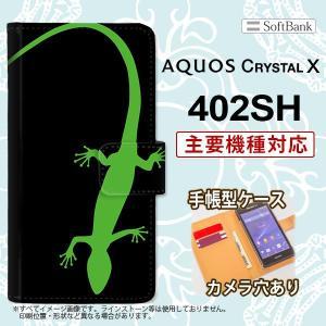 手帳型 ケース 402SH スマホ カバー トカゲ 黒×緑 nk-004s-402sh-dr779|nk117