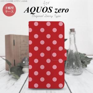 AQUOS zero 手帳型 スマホ ケース カバー アクオス ドット・水玉 赤 nk-004s-801sh-dr838|nk117