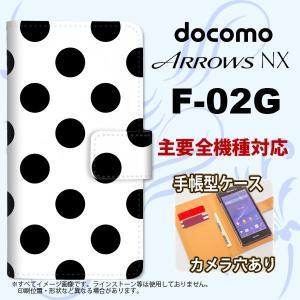 手帳型 ケース F-02G スマホ カバー ARROWS NX アローズ ドット・水玉 黒 nk-004s-f02g-dr001|nk117