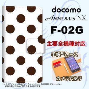 手帳型 ケース F-02G スマホ カバー ARROWS NX アローズ ドット・水玉 茶 nk-004s-f02g-dr002|nk117