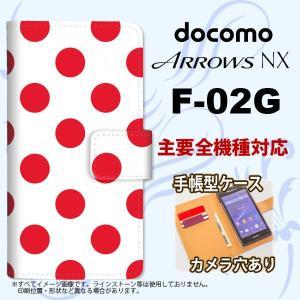 手帳型 ケース F-02G スマホ カバー ARROWS NX アローズ ドット・水玉 赤 nk-004s-f02g-dr003|nk117