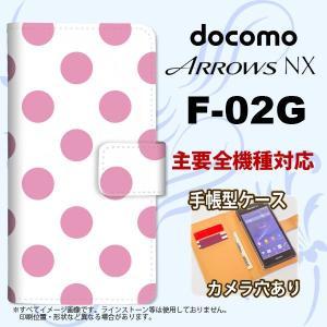 手帳型 ケース F-02G スマホ カバー ARROWS NX アローズ ドット・水玉 ピンク nk-004s-f02g-dr004|nk117