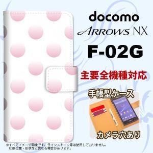 手帳型 ケース F-02G スマホ カバー ARROWS NX アローズ ドット・水玉 ピンク nk-004s-f02g-dr005|nk117