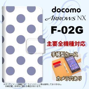 手帳型 ケース F-02G スマホ カバー ARROWS NX アローズ ドット・水玉 紫 nk-004s-f02g-dr007|nk117